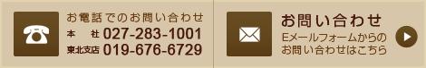 【お問い合わせ】本社:TEl.027-283-1001/東北支店:TEl.019-676-6729